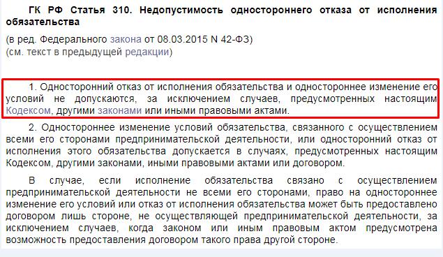 ГК РФ Статья 310