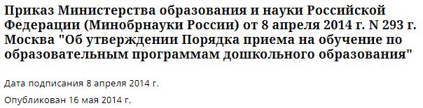 приказ министерства образования № 293