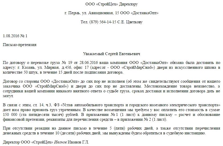 нарушение договора грузоперевозки образец претензии