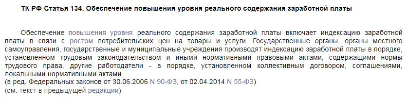 ТК РФ статья 134