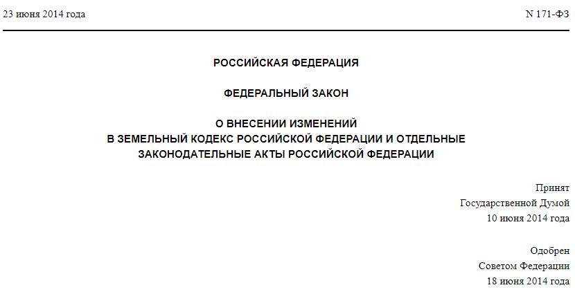 Федеральный закон № 171