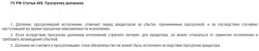 ГК РФ статья 405 просрочка должника