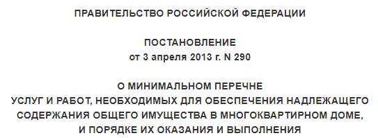 Постановление Правительства №290