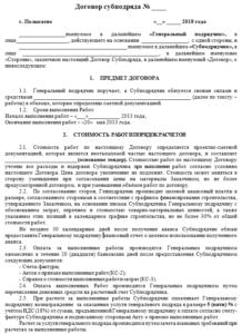 Изображение - Договор субподряда, образец image4-16-218x300