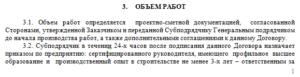 Изображение - Договор субподряда, образец image5-13-300x77