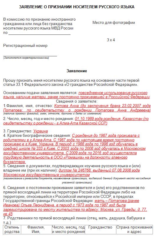 Вопросы на комиссии для носителей русского языка