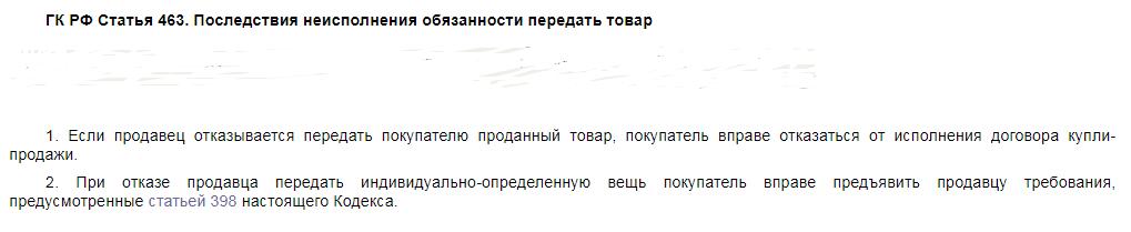 ГК РФ статья 463