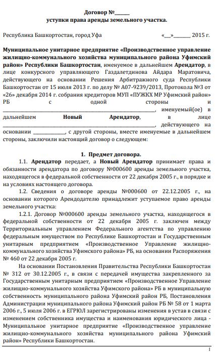 Переуступка права аренды муниципального земельного участка