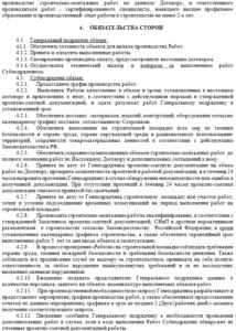 Изображение - Договор субподряда, образец image6-9-214x300