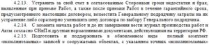 Изображение - Договор субподряда, образец image7-8-300x68