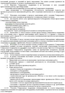 Изображение - Договор субподряда, образец image8-7-209x300