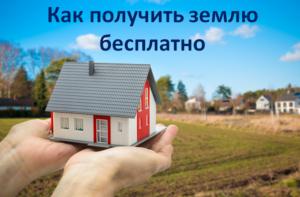 Бесплатные способы получения земли под строительство дома