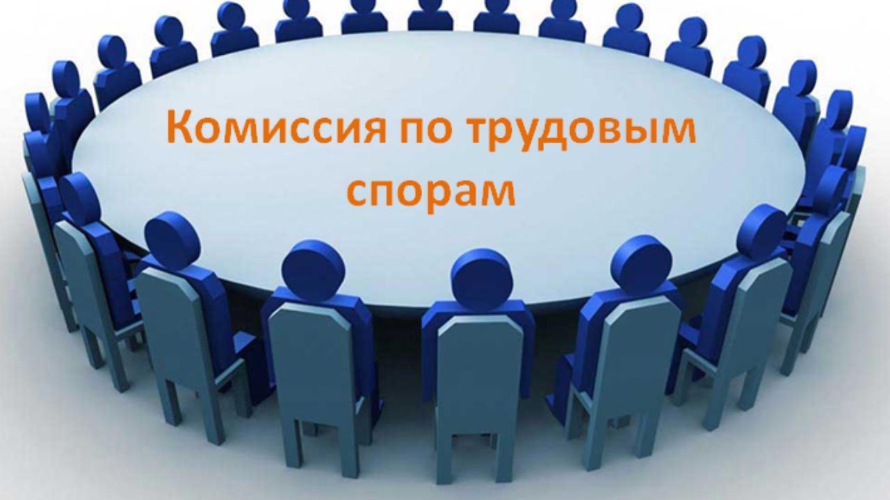 организация по трудовым спорам