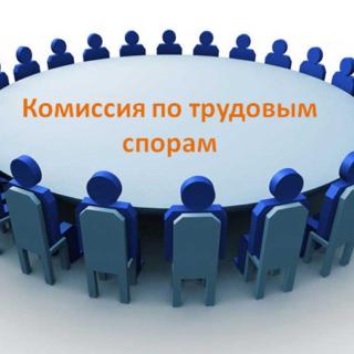 Что такое комиссия по трудовым спорам