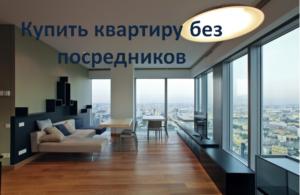 Покупка квартиры без риэлтора: пошаговая инструкция