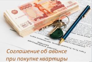 Соглашение об авансе при покупке квартиры