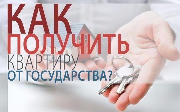 Способы получить квартиру бесплатно от государства