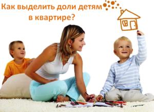 Как выделить долю детям в квартире