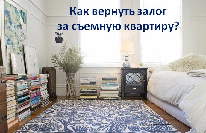 Залог при аренде квартиры