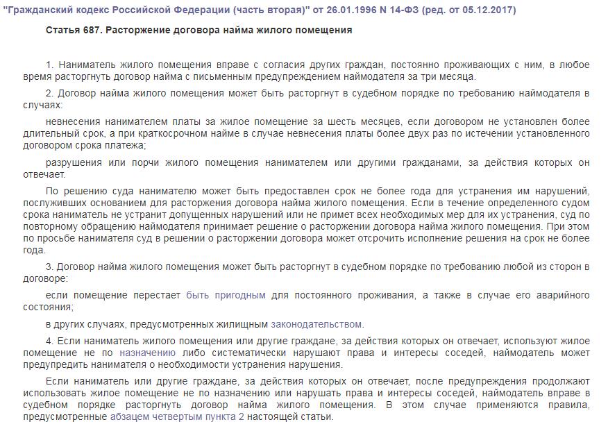 Статья 687 ГК РФ
