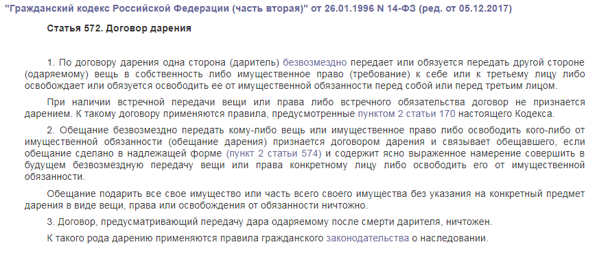 Статья 572 ГК РФ