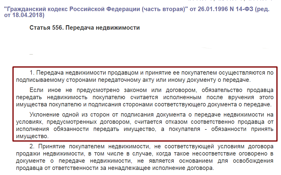 ГК РФ статья 556