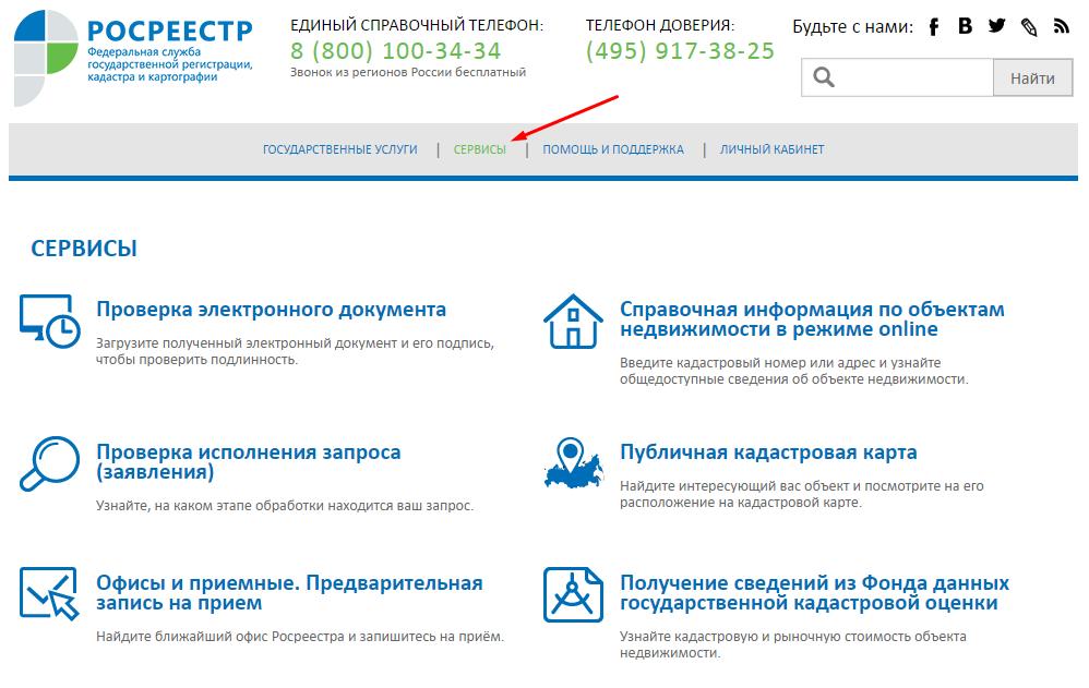 Проверка ареста на сайте росреестра