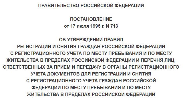 Постановление правительства № 718