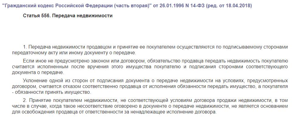 Статья 556 ГК РФ