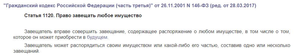 Статья 1120 ГК РФ
