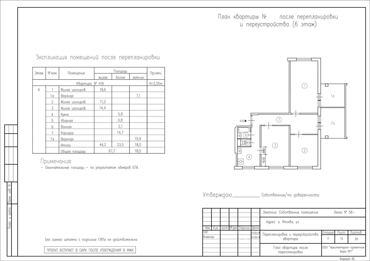 Изображение - Поэтажный план и экспликация для квартиры image2-7