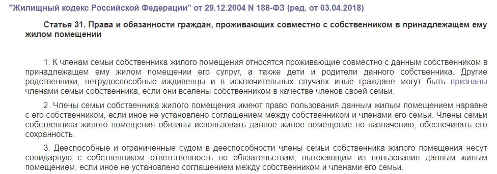 Статья 31 ЖК РФ
