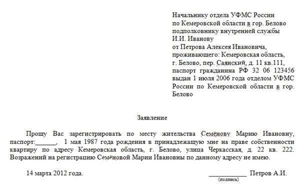 Образец заявления для регистрации