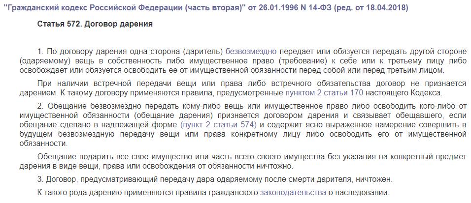 Статья 572 ГК РФ договор дарения