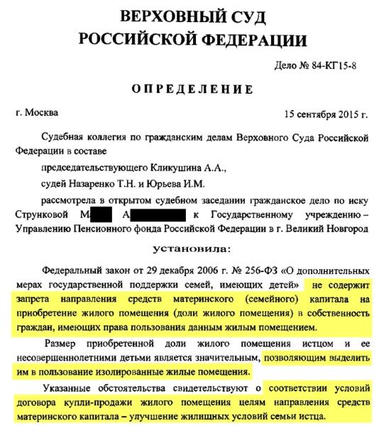 Постановление верховного суда РФ