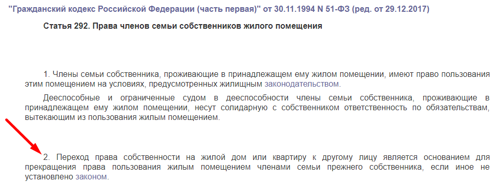 Пункт 2 статья 292 ЖК РФ