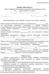 Протокол проекта