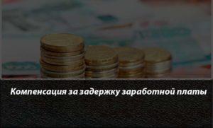 Компенсация за задержку выплаты зарплаты в 2018 году