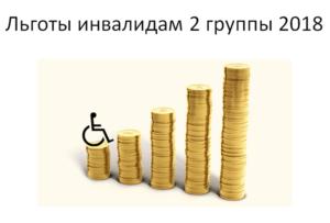 Льготы положенные инвалидам 2 группы в 2019 году