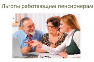 Какие льготы положены работающим пенсионерам