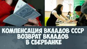 Как получить компенсации по вкладам сбербанка в 2018 году