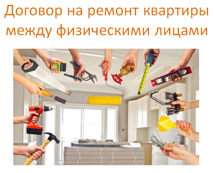 Договор подряда на ремонт квартиры между физическими лицами