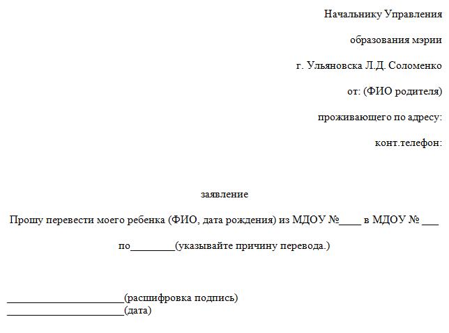 Образец бумажного заявления