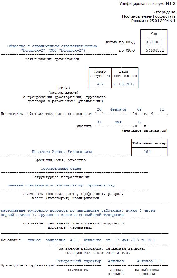 Образец приказа о внешнем переводе