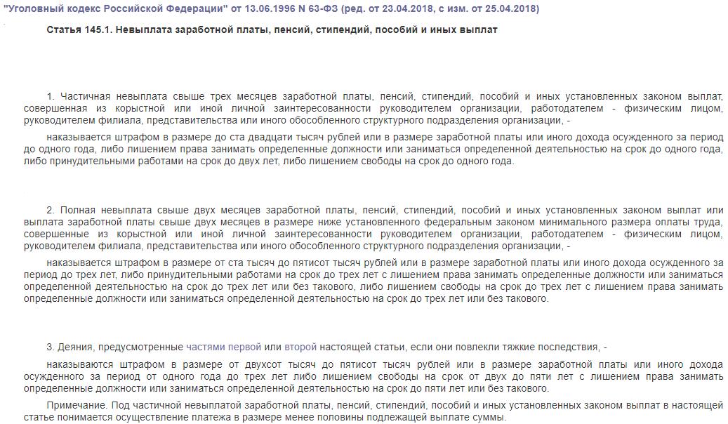 Статья 145 УК РФ