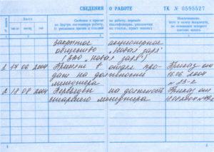 Образец записи о переводе на другую должность в трудовой книжке