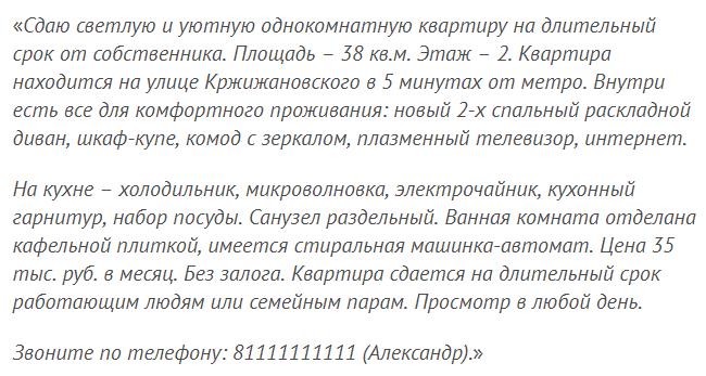 Объявление о сдаче квартиры образец 6868d9b0d4c