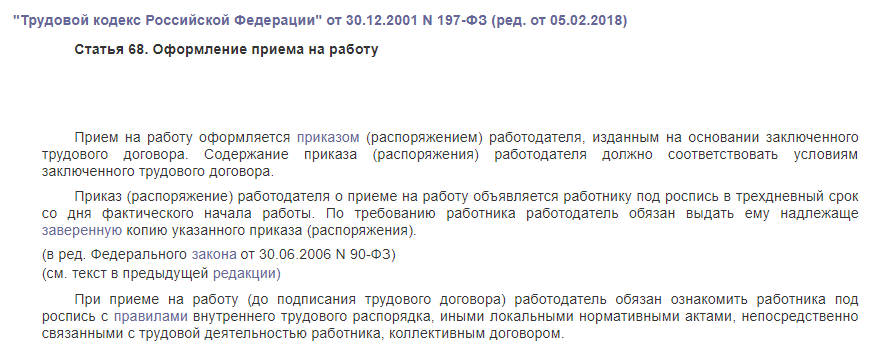 ТК РФ статья 68