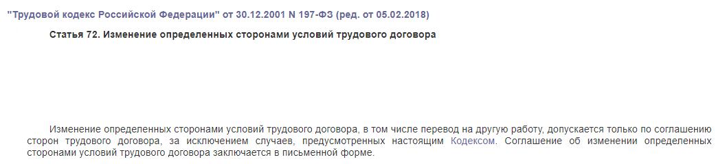 Статья 72 ТК РФ