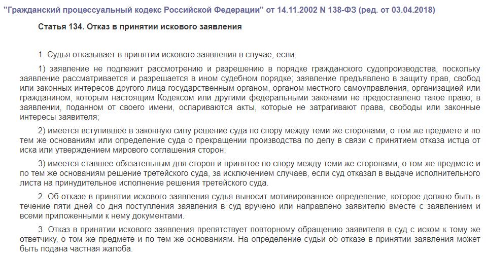 Статья 134 ГПК РФ